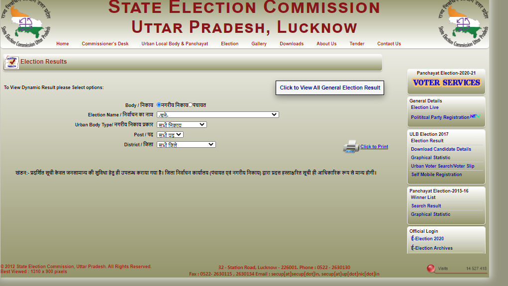 up gram panchayat voter list