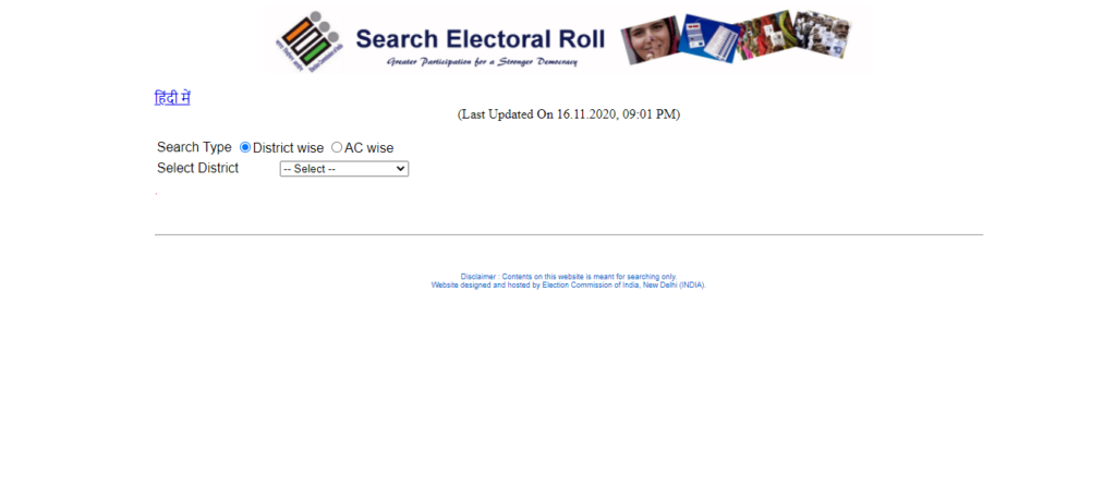 Voter Name / EPIC Number Search