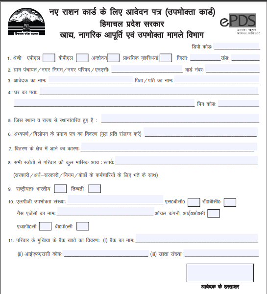 HP Ration Card Form